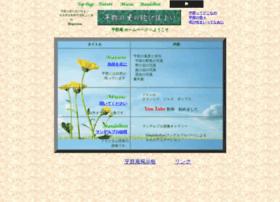 hegurinosato.sakura.ne.jp