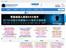 heimaoseojishu.com