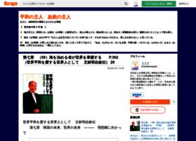 heiwanosyujin.muragon.com