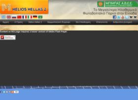 helios-hellas2.gr