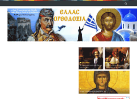 hellas-orthodoxy.blogspot.com