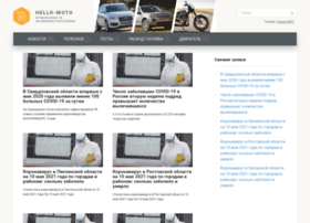 hello-moto.com