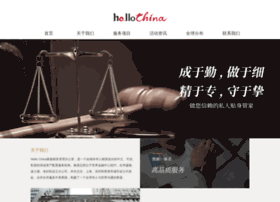 hellochina.com.cn