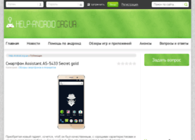 help-android.org.ua