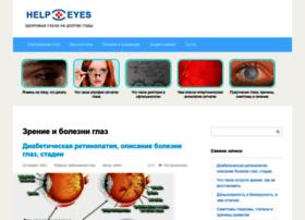help-eyes.ru