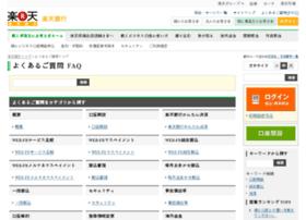 help-sb.rakuten-bank.co.jp