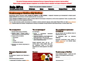 help-wp.ru
