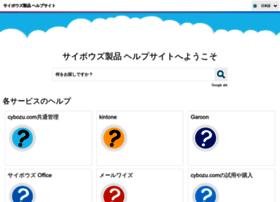 help.cybozu.com