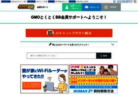 help.gmobb.jp