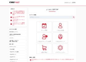 help.gnavi.co.jp