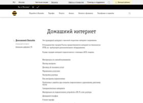 help.internet.beeline.ru