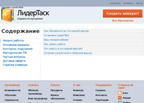 help.leadertask.ru
