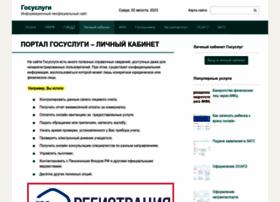 helpgov.ru