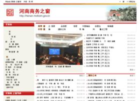 henan.mofcom.gov.cn