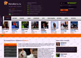 hendlers.ru
