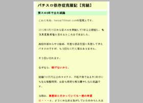 hensai700man.com