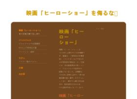 hero-show.jp