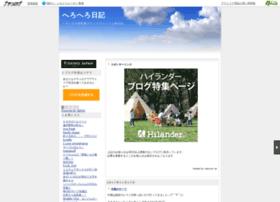 heroheronikki.naturum.ne.jp