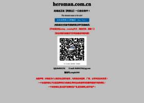 heroman.com.cn