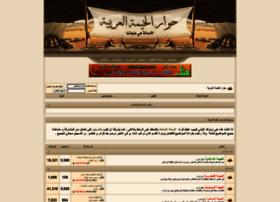 hewar.khayma.com