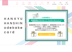 hh-odekake.jp