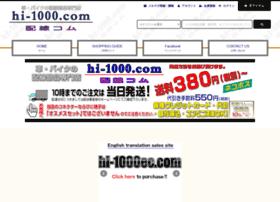 hi-1000.shop-pro.jp