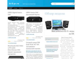 hi-fi-pc.ru