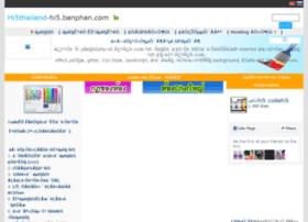 hi5.banphan.com
