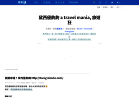 hibabino.pixnet.net