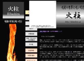 hibashira.jp