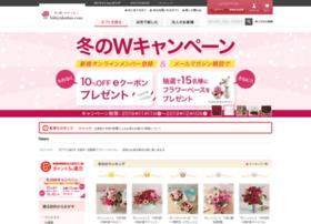 hibiyakadan.com