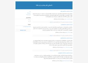 hichestaan.blogfa.com