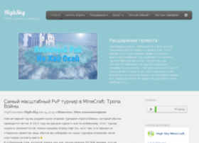 high-sky.ru