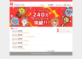 highlab.co.jp