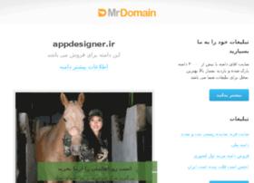 highmail.appdesigner.ir