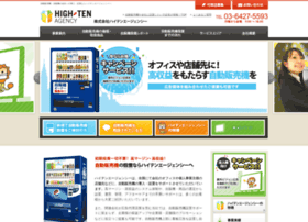 hightenagency-inc.co.jp