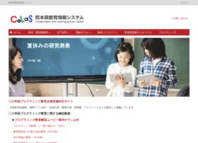 higo.ed.jp