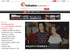 hihoku.com.hk