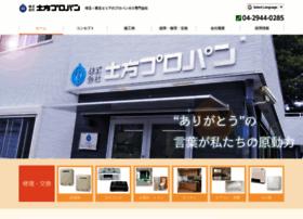 hijikata-kyutoki.com