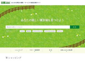 hikaku.com