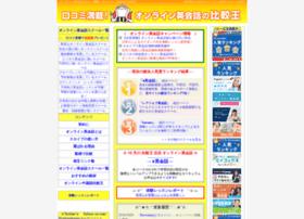 hikakuou.net