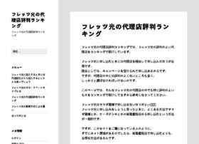 hikari-internet.jp