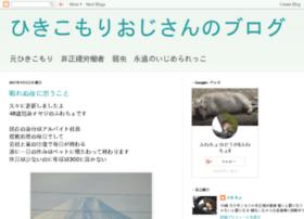 hikikomoriojisan.blogspot.jp