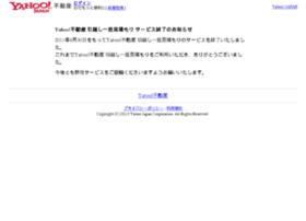 hikkoshi.realestate.yahoo.co.jp