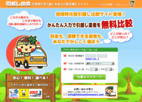 hikkoshinomori.net