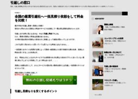 hikkoshiryokin.com
