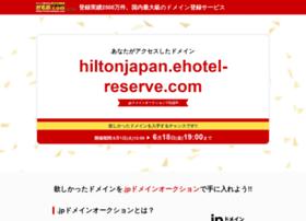 hiltonjapan.ehotel-reserve.com