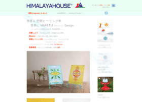 himalayahouse.co.jp