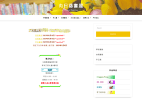 himawari.com.hk