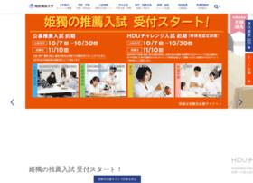 himeji-du.ac.jp